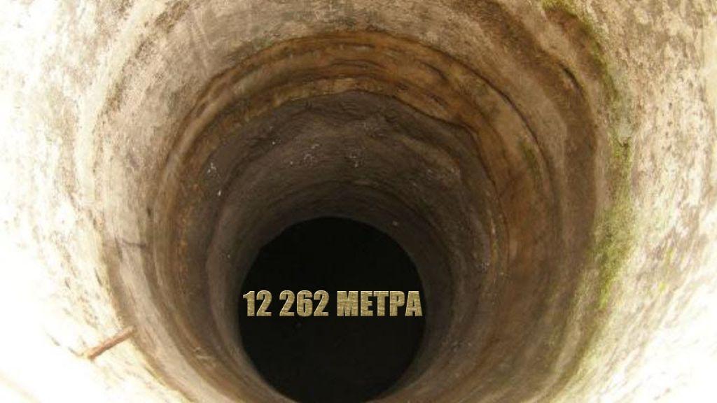 Giếng địa ngục dừng lại ở độ sâu 12.262 mét